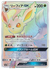 Leafeon-GX - 073/066 - Full Art HR
