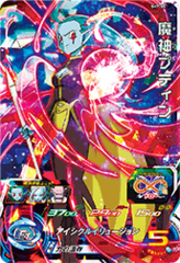 Demon God Putine - SH7-55 - SR - Prism Holo