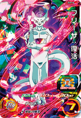 Frieza: Resurrection - SH7-34 - SR - Prism Holo