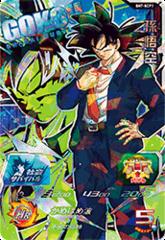 Goku - SH7-SCP1 - CP - Prism Holo