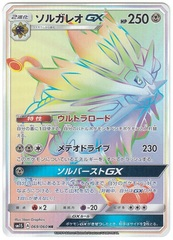 Solgaleo-GX - 069/060 - Full Art HR