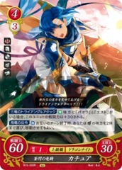 Catria: Blueflash Dracoknight B15-020R