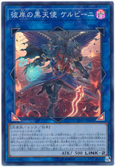 Cherubini, Black Angel of the Burning Abyss - LVP1-JP081 - Super Rare