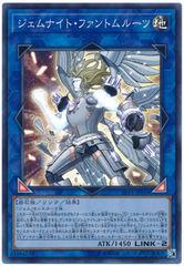 Gem-Knight Phantom Core - LVP1-JP016 - Super Rare