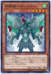 Gladiator Beast Bestiari - LVP1-JP008 - Common