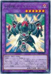 Gladiator Beast Gyzarus - LVP1-JP007 - Rare
