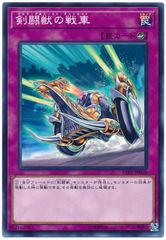 Gladiator Beast War Chariot - LVP1-JP010 - Common