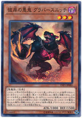 Graff, Malebranche of the Burning Abyss - LVP1-JP085 - Common