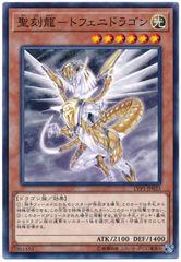 Hieratic Dragon of Tefnuit - LVP1-JP033 - Common