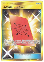 Peeking Red Card - 076/066 - Full Art Ultra Rare