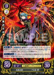 Beruka: The Deadly B06-062R