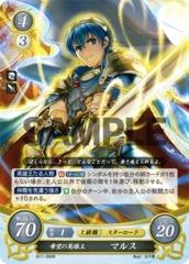 Hero-King of Hope: Marth B11-090R