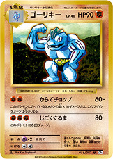 Machoke - 056/087 - Uncommon