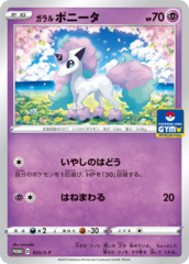 Galarian Ponyta - 025/S-P - Gym Pack 1