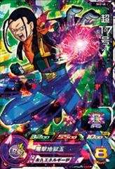 Super 17 - SH2-48 - SR - Prism Holo