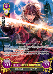 Rutger: Blood-Red Rage B05-029SR
