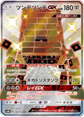 Stakataka-GX - 236/150 - Full Art Shiny Super Rare