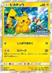 Pikachu - 179/SM-P -Purchase Campaign - Holo