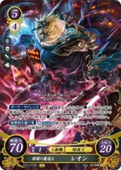 Leo: Sorcerous King of the Dark B14-072SR