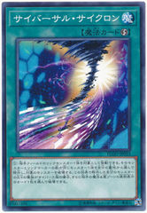 Cybersal Cyclone - FLOD-JP053 - Common