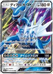 Dialga-GX - 035/050 - Double Rare - GX Holo
