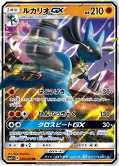 Lucario-GX - 030/050 - Double Rare - GX Holo