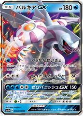 Palkia-GX - 010/050 - Double Rare - GX Holo