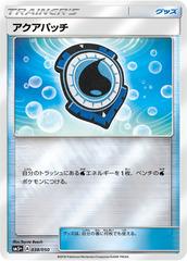 Aqua Patch - 038/050 - Mirror Holo