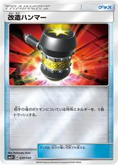 Enhanced Hammer - 039/050 - Mirror Holo