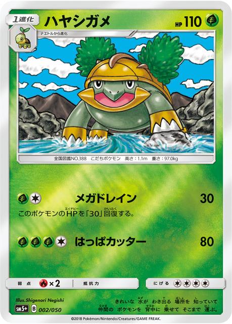 Grotle 002050 Mirror Holo Pokemon Singles Sun Moon Sm5