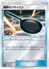 Steel Frying Pan - 042/050 - Mirror Holo