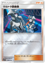 Ultra Recon Squad - 044/050 - Mirror Holo