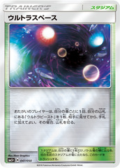 Ultra Space - 047/050 - Mirror Holo
