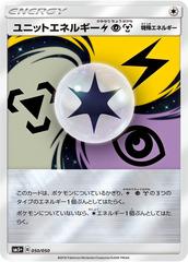 Unit Energy LPM - 050/050 - Mirror Holo