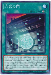 Gateway of the Six - DBSW-JP014 - Common