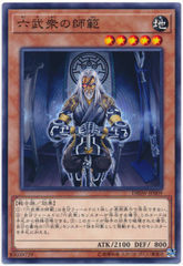Grandmaster of the Six Samurai - DBSW-JP009 - Common