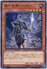 Legendary Six Samurai - Kizan - DBSW-JP010 - Common