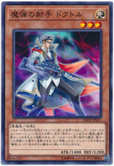 Magical Musketeer Doc - DBSW-JP017 - Common
