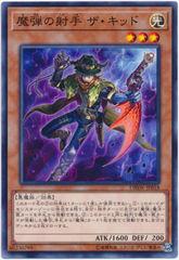 Magical Musketeer Kidbrave - DBSW-JP018 - Common