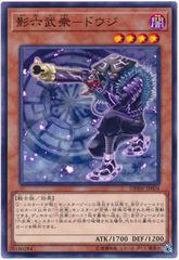 Secret Six Samurai - Doji - DBSW-JP004 - Common