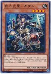 Secret Six Samurai - Kizaru - DBSW-JP005 - Common