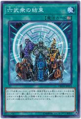 Six Samurai United - DBSW-JP013 - Common