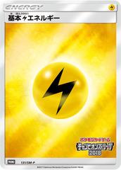 Lightning Energy - 131/SM-P - Champion's League 2018 - Holo