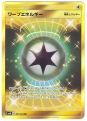 Warp Energy - 061/050 - Full Art UR