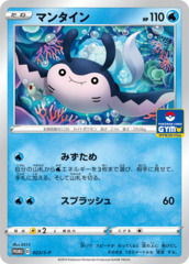 Mantine - 023/S-P - Gym Pack 1