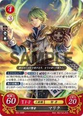 Merric: Gale Sage B01-028R