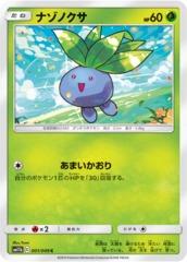 Oddish - 001/049 - Common