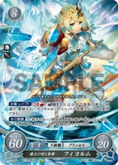 Fjorm: Glacial Blossom in a Frozen Land B13-090SR