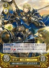 Dimitri: Prince of the Knights' Kingdom B19-024R