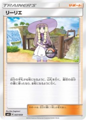 Lillie - 057/059